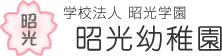 学校法人 昭光幼稚園